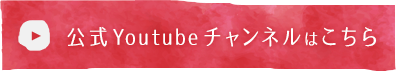 公式Youtubeチャンネルはこちら