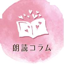 朗読コラム