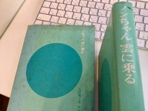今読んでいるのは、こんなふる〜い本